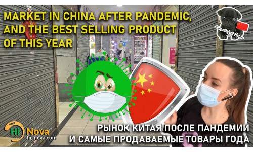Video Market in China after pandemic, and the best selling product of this year